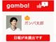 """""""三日坊主で終わらない""""クラウド型日報サービス「gamba!」がiPhoneに対応"""