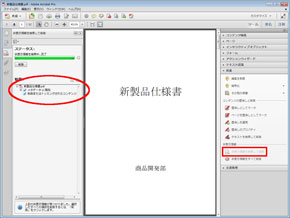 pdf メタデータ 削除 フリー