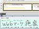 業務用のiPadアプリ、手書き対応に——MetaMoJi、サイボウズと協業