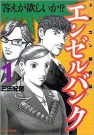 『エンゼルバンク-ドラゴン桜外伝』