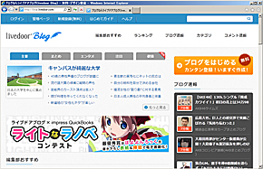 ks_livedoorblog.jpg