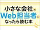 集客を目指すブログ用の検索エンジン(SEO)対策
