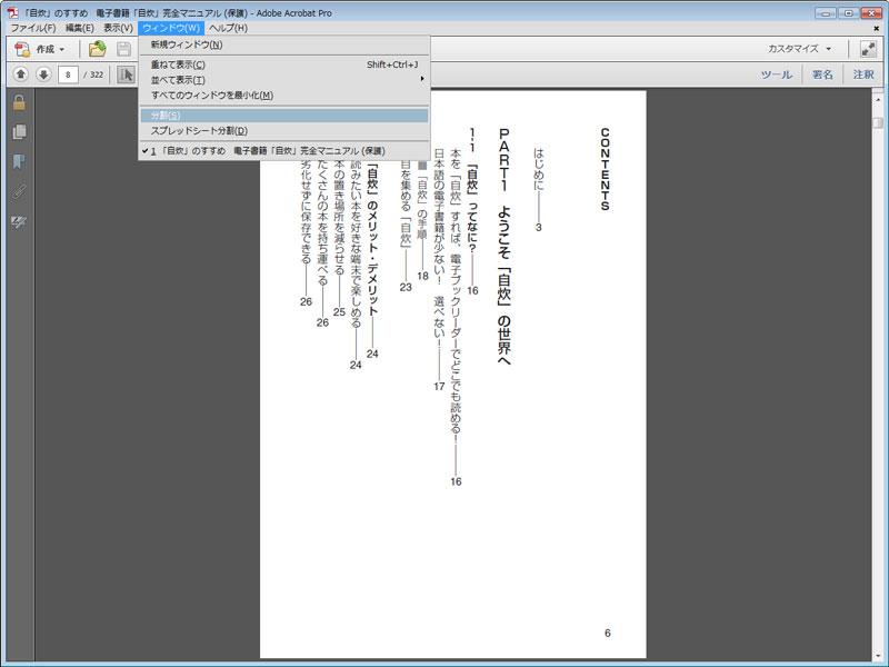 pdf 複数ページ 同時 表示