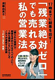 ks_bookzangyou0.png