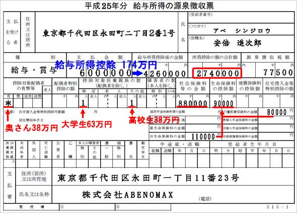 徴収 源泉 年収 票 と は 源泉徴収票の内容が給与明細と違う