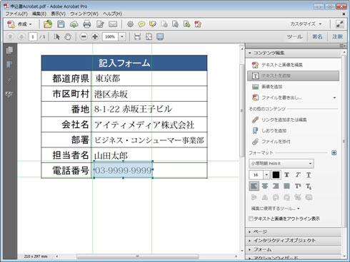 pdf テキスト 追加 無料