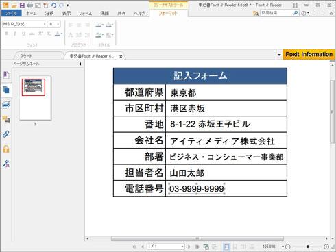 pdf テキストを記入 無料ソフト