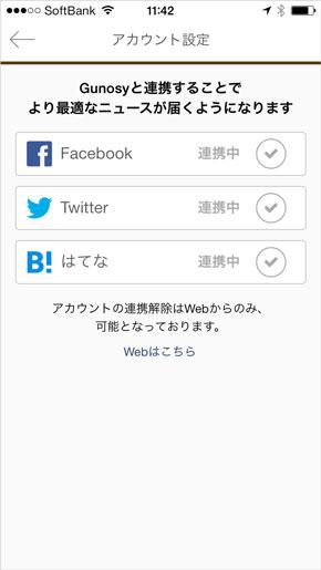 shk_gunosy03.jpg