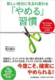 yameru_book.jpg
