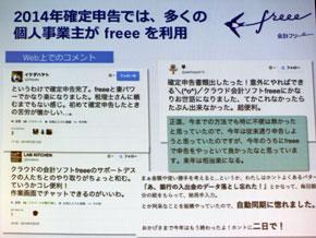 shk_freee00b.jpg