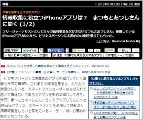 情報収集に役立つiPhoneアプリは? まつもとあつしさんに聞く