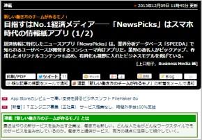 目指すはNo.1経済メディア——「NewsPicks」はスマホ時代の情報紙アプリ
