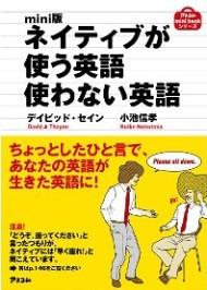 『mini版 ネイティブが使う英語 使わない英語』