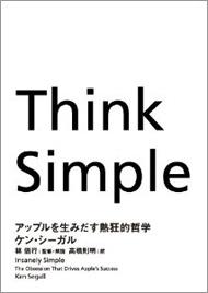 Think Simple—アップルを生みだす熱狂的哲学