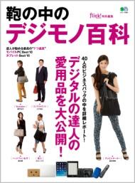 『鞄の中のデジモノ百科』