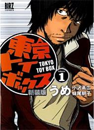 ks_tokyo_toy_box.jpg