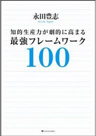 最強フレームワーク100