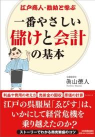 『江戸商人・勘助と学ぶ 一番やさしい儲けと会計の基本』