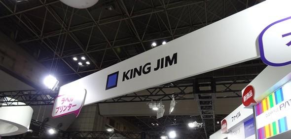 KING JIMプース
