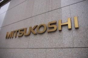 ks_mitsukoshi01.jpg