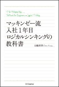 『マッキンゼー流入社1年目 ロジカルシンキングの教科書』