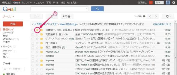 gmail ソフト