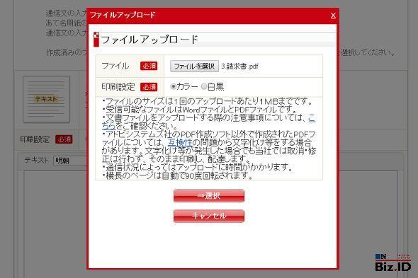 Webレター