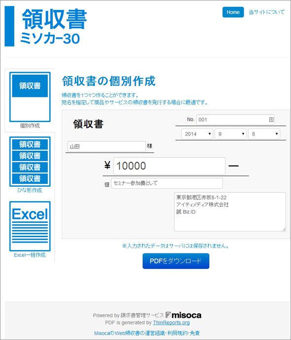 領収書.net