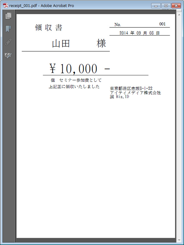 pdf 表示されず ダウンロード