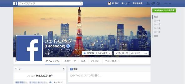 Facebook�T�C�g
