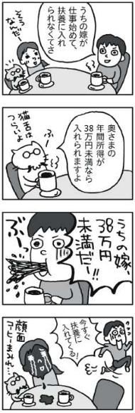 ks_comic02.jpg