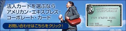 アメリカン・エキスプレス・コーポレート・カード