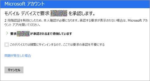 Microsoft�A�J�E���g