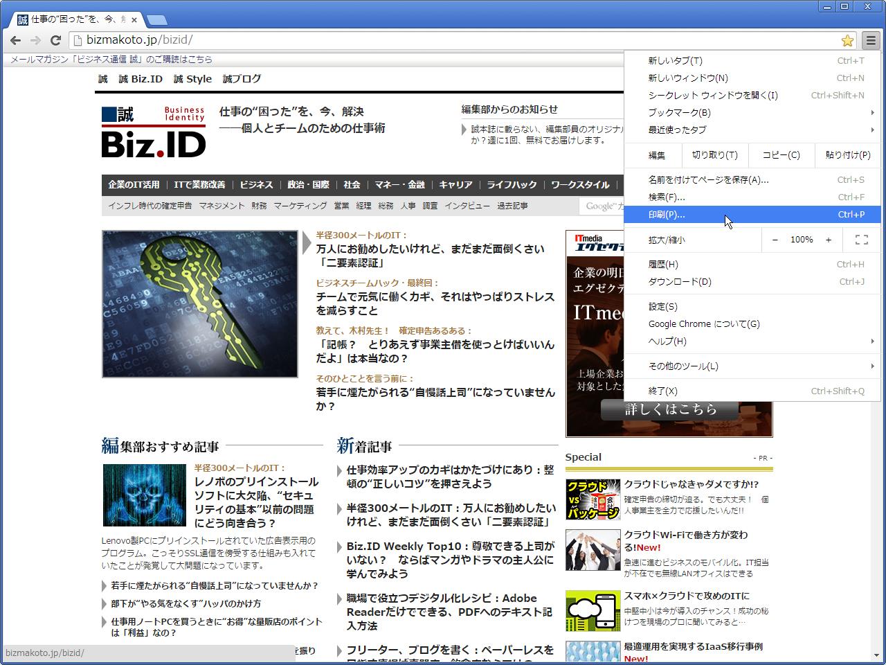 webページ全体 pdf 保存