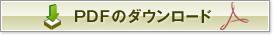 PDFのダウンロード
