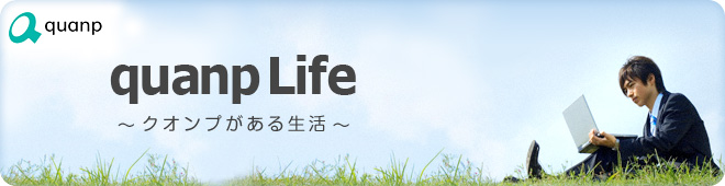 quanp Life「quanp Life」〜クオンプがある生活〜