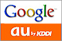EZwebにGoogleの検索エンジン──KDDIの真の狙いは?