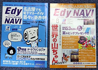 ay_edy01.jpg