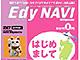 草の根フリーマガジン「Edy NAVI」の九州版創刊
