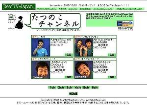 DeafTV-Japan