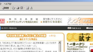 /broadband/0303/07/ikari.jpg