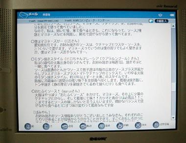 /broadband/0303/15/mail02.jpg