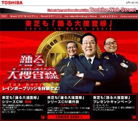 https://image.itmedia.co.jp/broadband/0306/23/toshiba.jpg