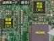 インフラの微小振動を低電力に測定、日立が新型センサーを開発