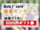 「建設業の課題とICT導入」に関する読者調査、6名に【5000円分】のAmazonギフト券!