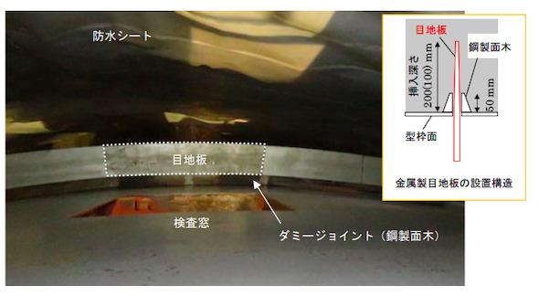 金属製目地板の設置状況(天端部)
