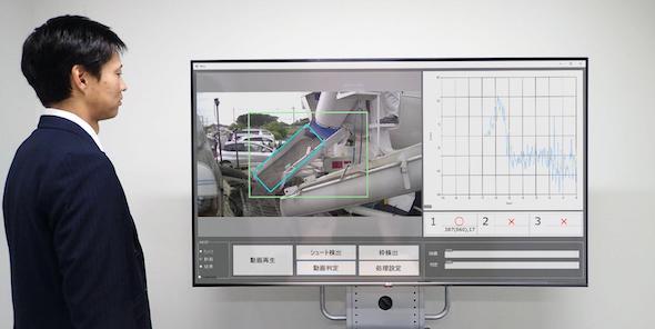 荷卸し中の動画をリアルタイムで分析し、コンクリートの性状を判定する