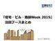 電子ブックレット(BUILT):「住宅・ビル・施設Week 2019」注目ブースまとめ