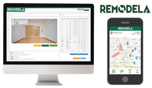 REMODELAにより施主と職人のマッチングがWeb上で完結する