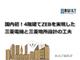 電子ブックレット(BUILT):国内初!4階建てZEBを実現した三菱電機と三菱地所設計の工夫